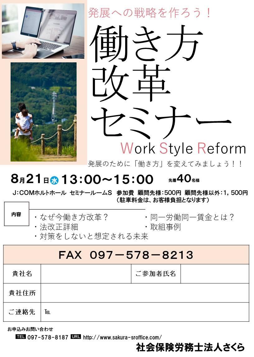 働き方改革セミナーの申込書